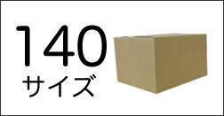 ダンボール60サイズ