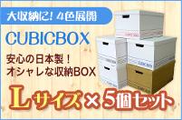 CUBICBOX Lサイズ×5個セット