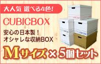 CUBICBOX Mサイズ×5個セット